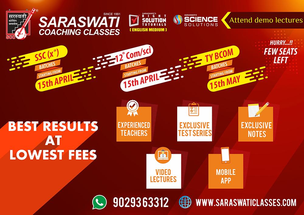 Saraswati Coaching Classes Queries